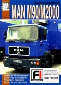 Руководство Man серии М90 по ЭКСПЛУАТАЦИИ